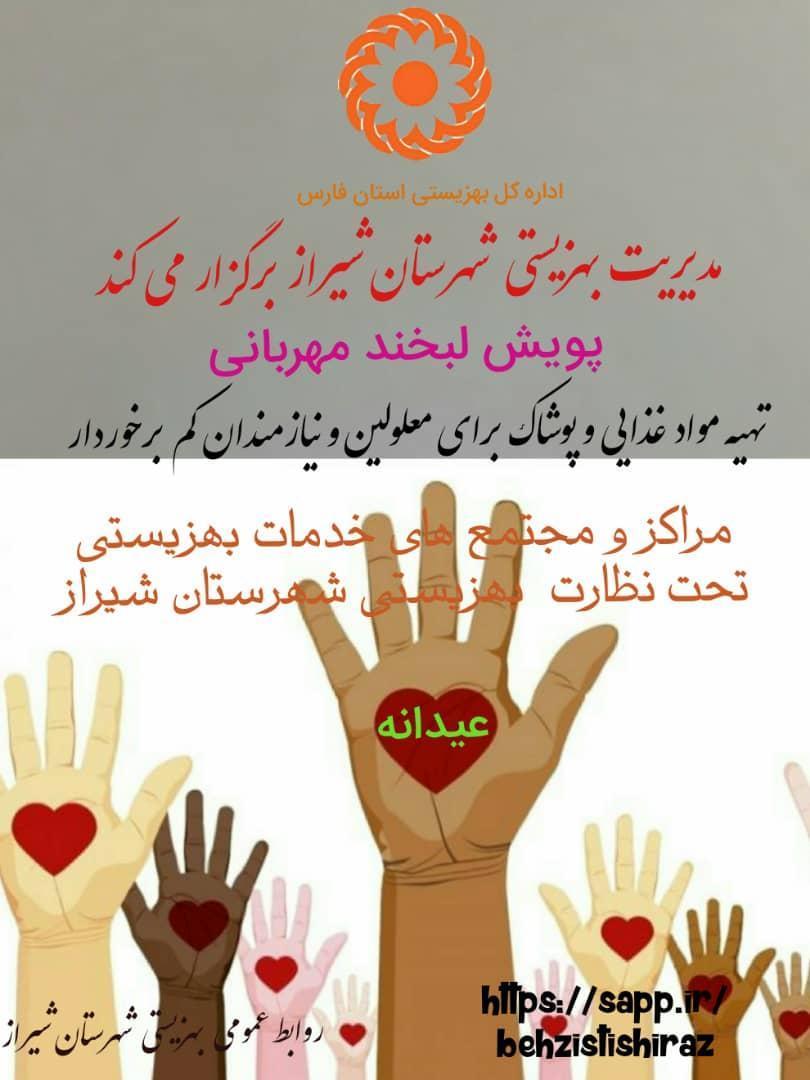 پویش لبخند مهربانی در فارس