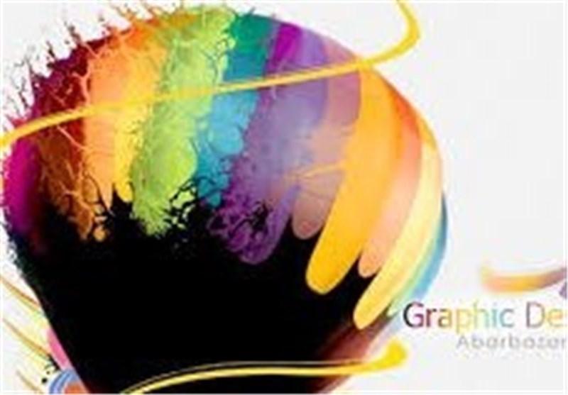 نمایشگاه گرافیک در شیراز برپا شد