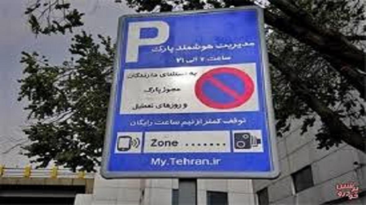 اجرای طرح مدیریت هوشمند پارک حاشیه ای در اصفهان