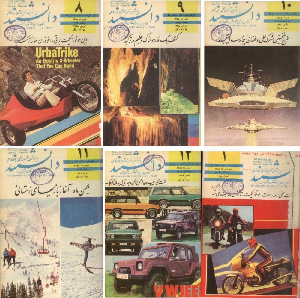 یک آنالیز: مجله دانشمند در ماه های انقلاب 57