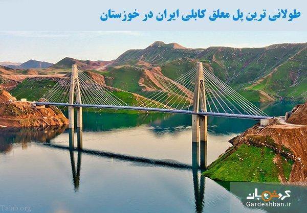 پل زیبای کابلی لالی؛از جاذبه های خوزستان، عکس