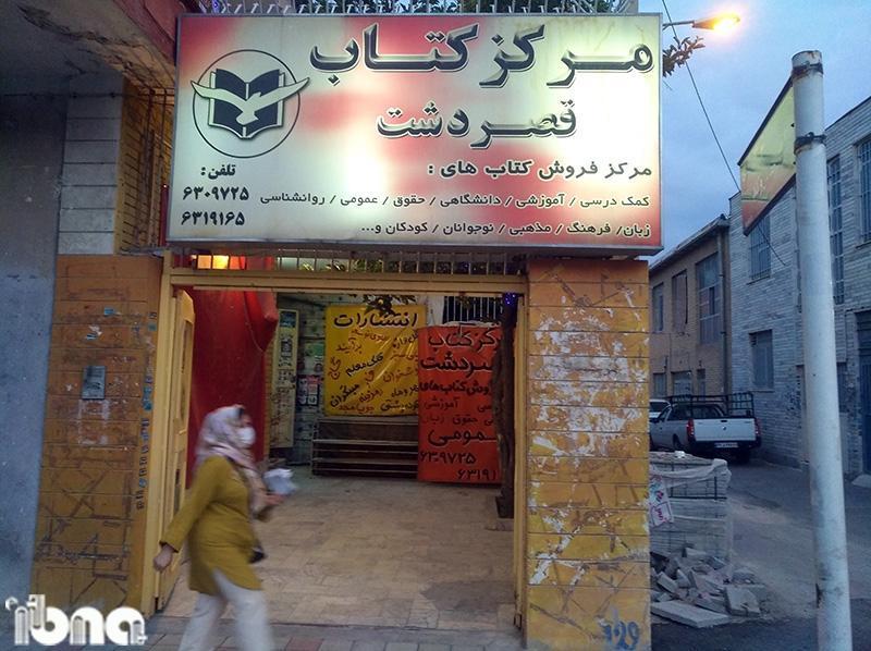 فقر کتابخوان در محله اعیان نشین شیراز، وقتی شعبه پست کتابفروشی می نماید!
