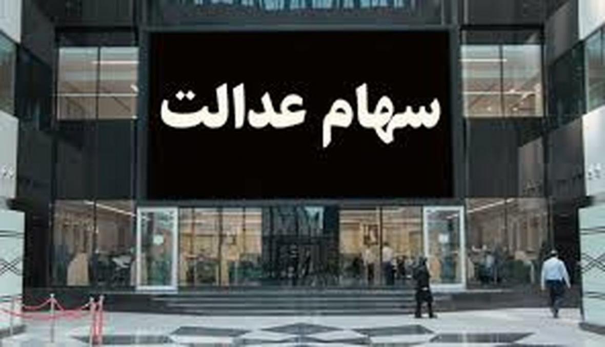 ارزش روز سهام عدالت آدینه 18 مهر