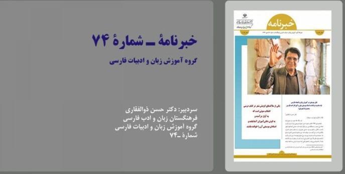 یادی از استاد شجریان در خبرنامه فرهنگستان زبان و ادبیات فارسی