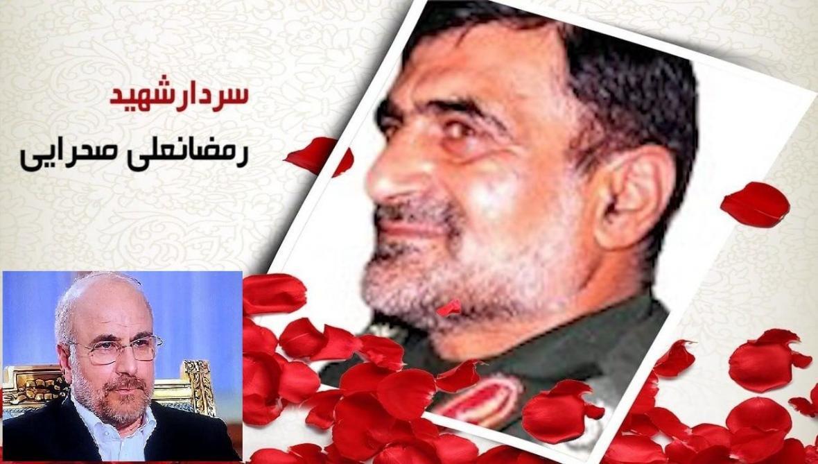 خبرنگاران قالیباف، شهادت سردار سرتیپ پاسدار صحرائی را تسلیت گفت