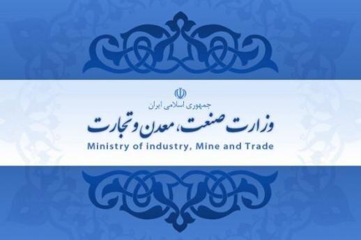 راه سخت رزم حسینی در صنعت، معدن و تجارت