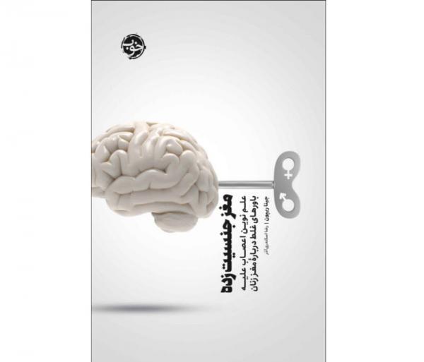 کتاب مغز جنسیت زده ، علم نوین اعصاب علیه باورهای غلط درباره مغز زنان، نوشته جینا ریپون