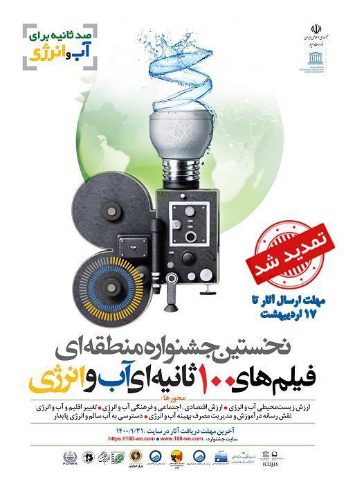 دعوت از هنرمندان استان کرمان بر حضور در جشنواره فیلم های آب و انرژی