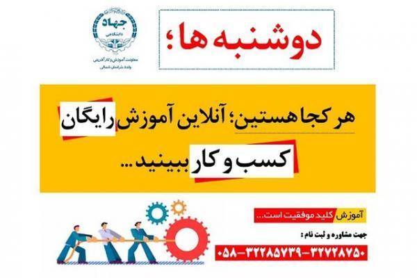 برگزاری دوشنبه های کسب و کار به وسیله جهاددانشگاهی خراسان شمالی